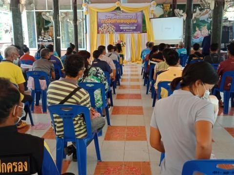 โครงการส่งเสริมและสนับสนุนการจัดทำแผนชุมชนปี 2564