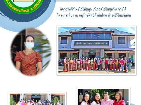 กิจกรรมผ้าไทยใส่สนุก เก๋ไก๋สดใสในทุกวัน ภายใต้โครงการสืบสาน อนุร